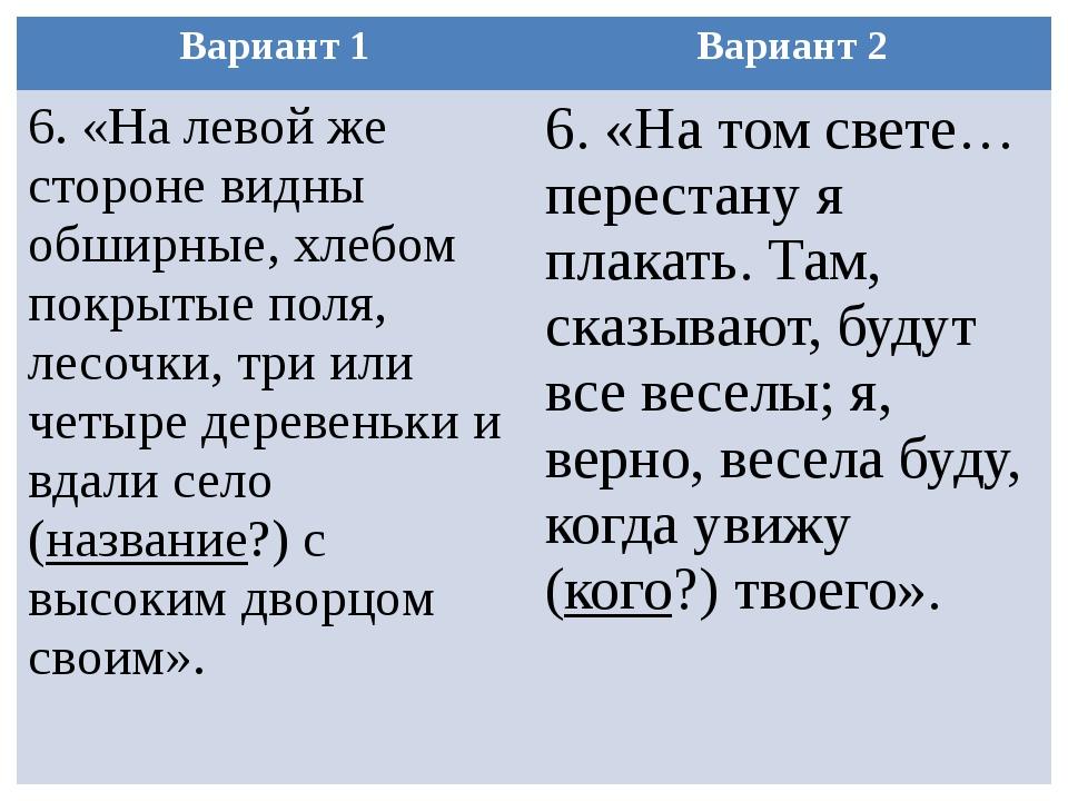 Вариант 1 Вариант 2 6.«На левой же стороне видны обширные, хлебом покрытые по...