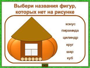 конус шар круг куб цилиндр пирамида