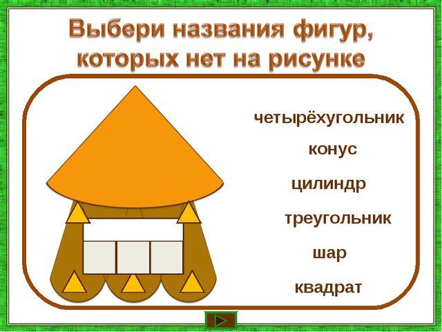 конус четырёхугольник треугольник квадрат шар цилиндр