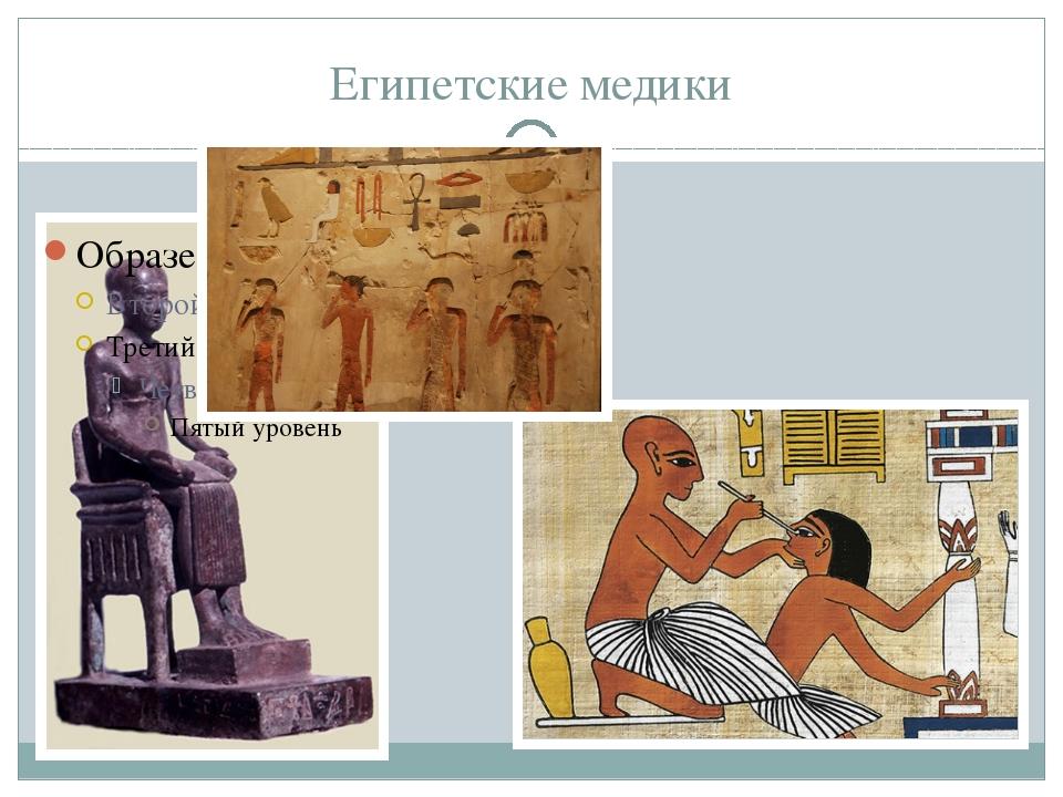 Египетские медики