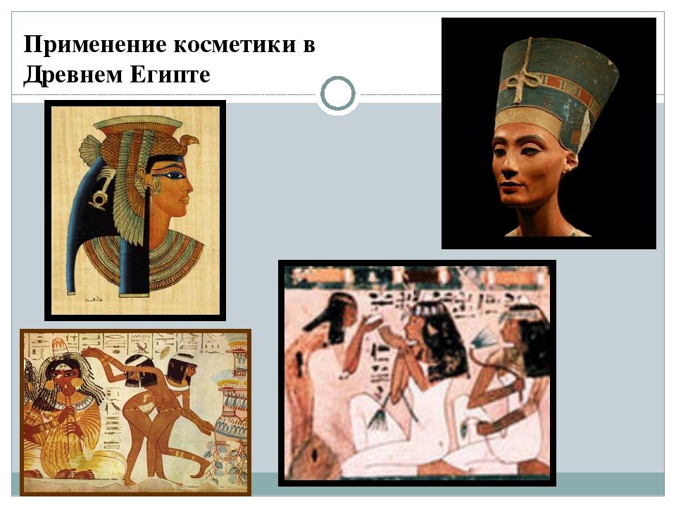 Применение косметики в Древнем Египте