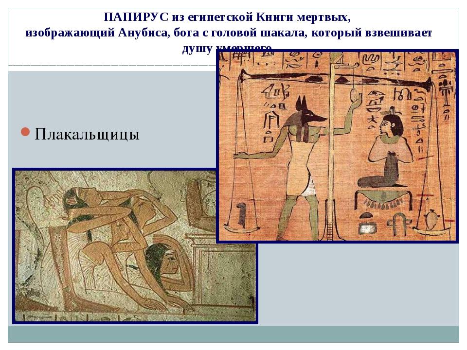 ПАПИРУС из египетской Книги мертвых, изображающий Анубиса, бога с головой шак...