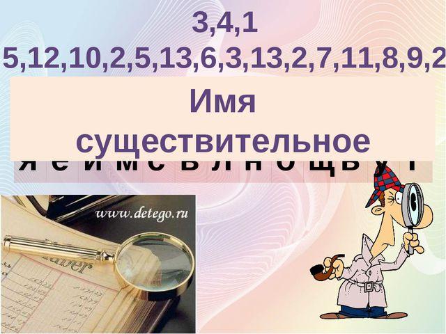3,4,1 5,12,10,2,5,13,6,3,13,2,7,11,8,9,2 Имя существительное 1 2 3 4 5 6 7 8...