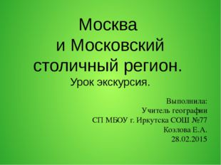 Москва и Московский столичный регион. Урок экскурсия. Выполнила: Учитель гео