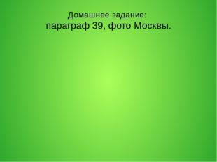 Домашнее задание: параграф 39, фото Москвы.