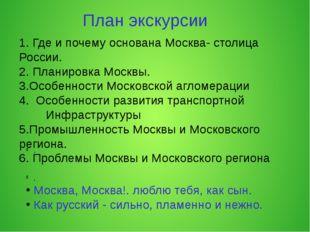 1. Где и почему основана Москва- столица России. 2. Планировка Москвы. 3.Особ