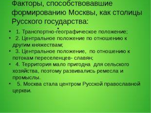 Факторы, способствовавшие формированию Москвы, как столицы Русского государст