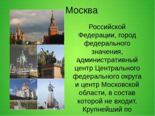 Москва Москва́ — столица Российской Федерации, город федерального значения, а