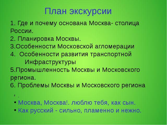 1. Где и почему основана Москва- столица России. 2. Планировка Москвы. 3.Особ...