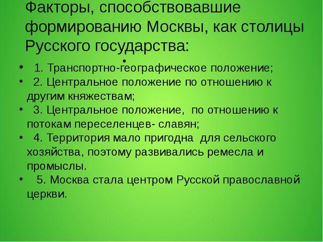 Факторы, способствовавшие формированию Москвы, как столицы Русского государст...
