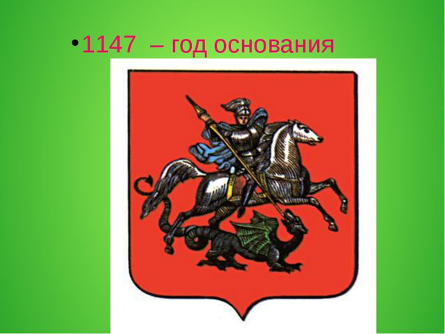 1147 – год основания