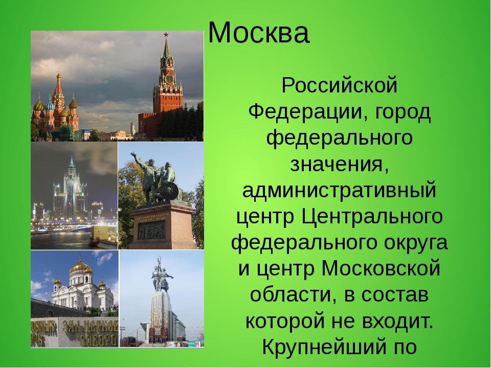 Москва Москва́ — столица Российской Федерации, город федерального значения, а...