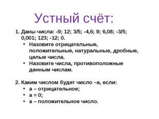 Устный счёт: Даны числа: -9; 12; 3/5; -4,6; 9; 6,08; -3/5; 0,001; 123; -12; 0