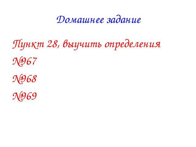 Домашнее задание Пункт 28, выучить определения №967 №968 №969