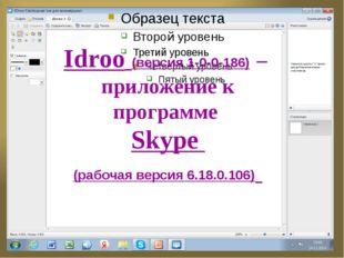 Idroo (версия 1-0-0-186) – приложение к программе Skype (рабочая версия 6.18