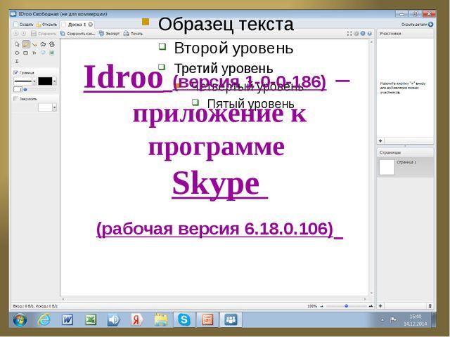 Idroo (версия 1-0-0-186) – приложение к программе Skype (рабочая версия 6.18...