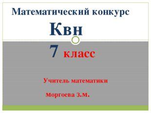 Математический конкурс Квн 7 класс Учитель математики моргоева з.м.