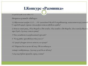 (за каждый правильный ответ 1 б.) Вопросы команде «Радиус»: 1.Современные циф