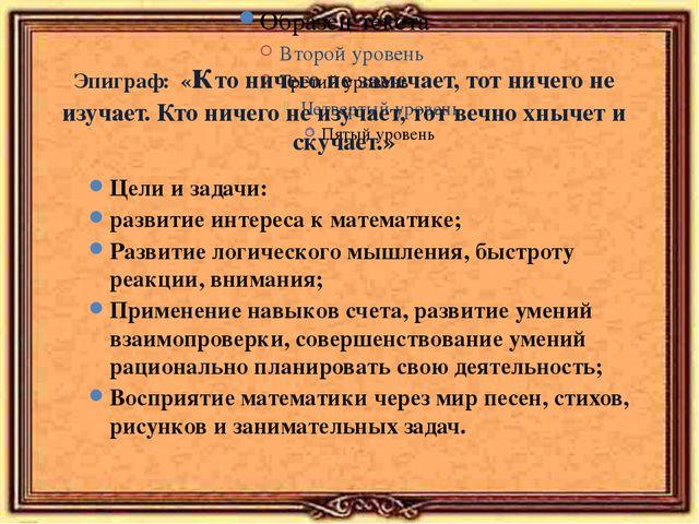 Эпиграф: «кто ничего не замечает, тот ничего не изучает. Кто ничего не изуча...