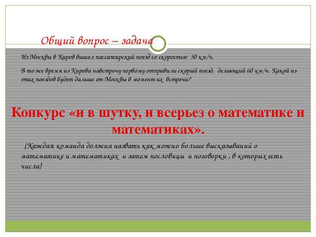 Общий вопрос – задача Из Москвы в Киров вышел пассажирский поезд со скорость...
