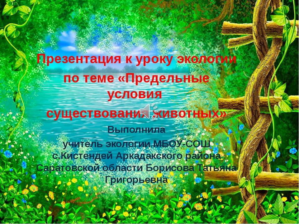 Презентация к уроку экологии по теме «Предельные условия существования животн...