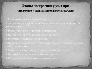 1. Мотивация к учебной деятельности; 2. Актуализация и пробное учебное дейст