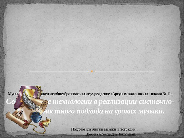 Муниципальное бюджетное общеобразовательное учреждение «Аргуновская основная...