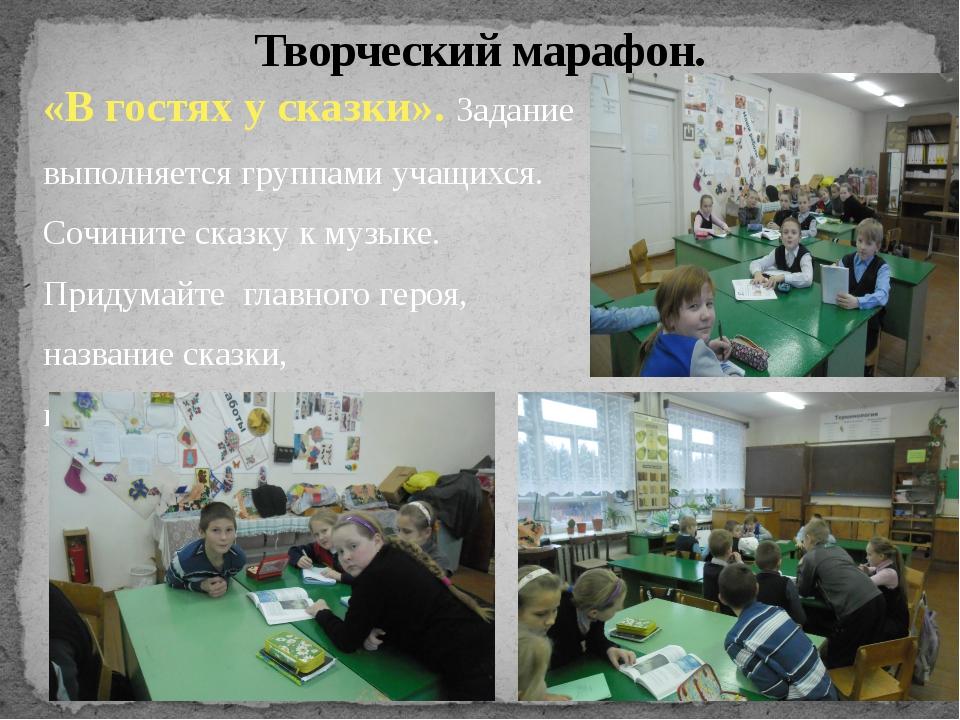 «В гостях у сказки». Задание выполняется группами учащихся. Сочините сказку к...