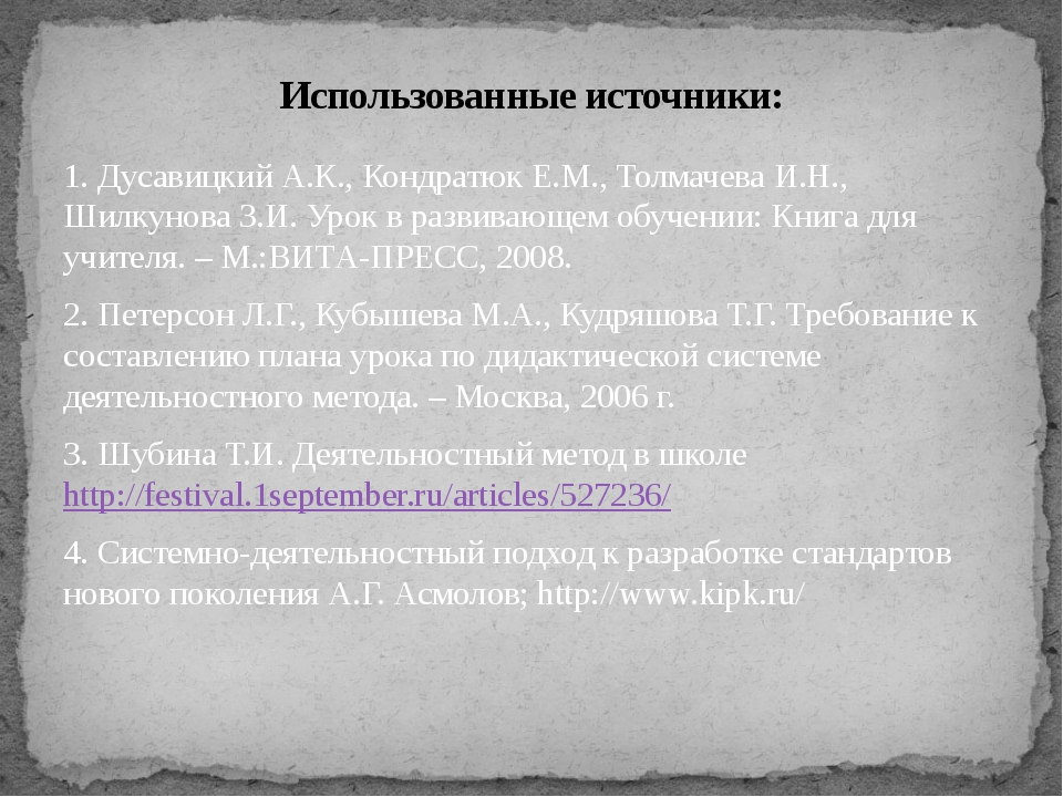 1. Дусавицкий А.К., Кондратюк Е.М., Толмачева И.Н., Шилкунова З.И. Урок в раз...