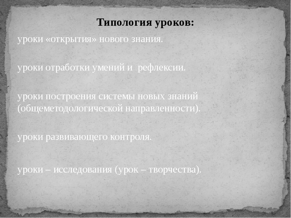 Типология уроков: уроки «открытия» нового знания. уроки отработки умений и ре...