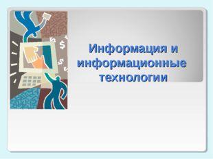 Информация и информационные технологии
