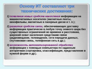 1) появление новых средств накопления информации на машиночитаемых носителях