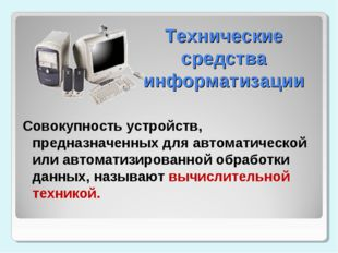 Технические средства информатизации Совокупность устройств, предназначенных д
