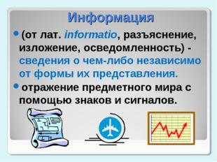 Информация (отлат.informatio, разъяснение, изложение, осведомленность) - св