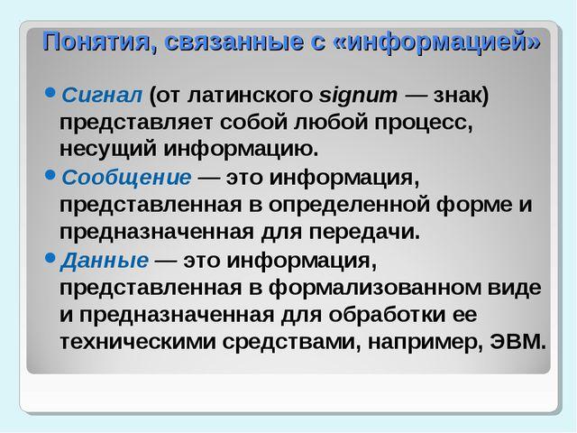 Понятия, связанные с «информацией» Сигнал (от латинского signum — знак) предс...
