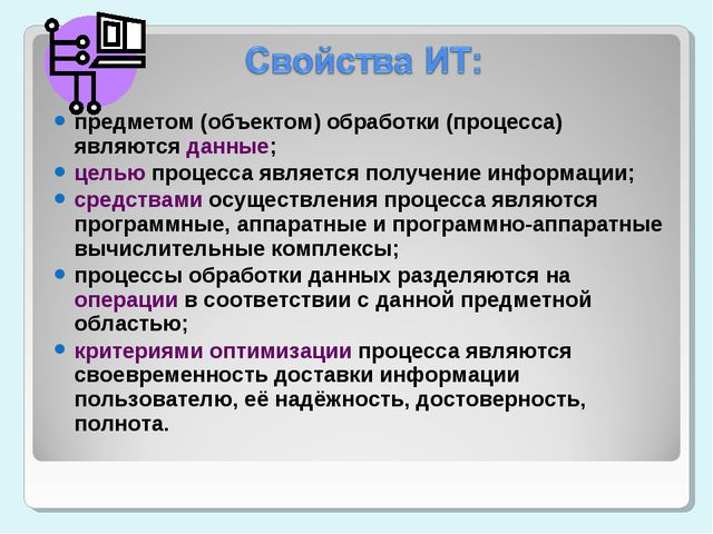 предметом (объектом) обработки (процесса) являются данные; целью процесса явл...
