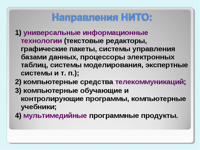 1) универсальные информационные технологии (текстовые редакторы, графические...
