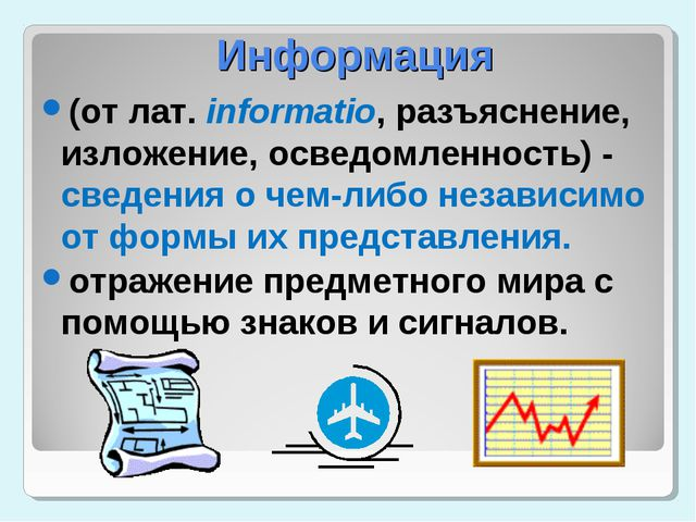 Информация (отлат.informatio, разъяснение, изложение, осведомленность) - св...