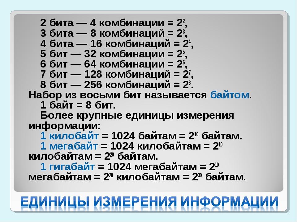 2 бита — 4 комбинации = 22,  3 бита — 8 комбинаций = 23,  4 бита — 16...