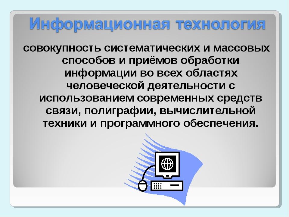 совокупность систематических и массовых способов и приёмов обработки информац...