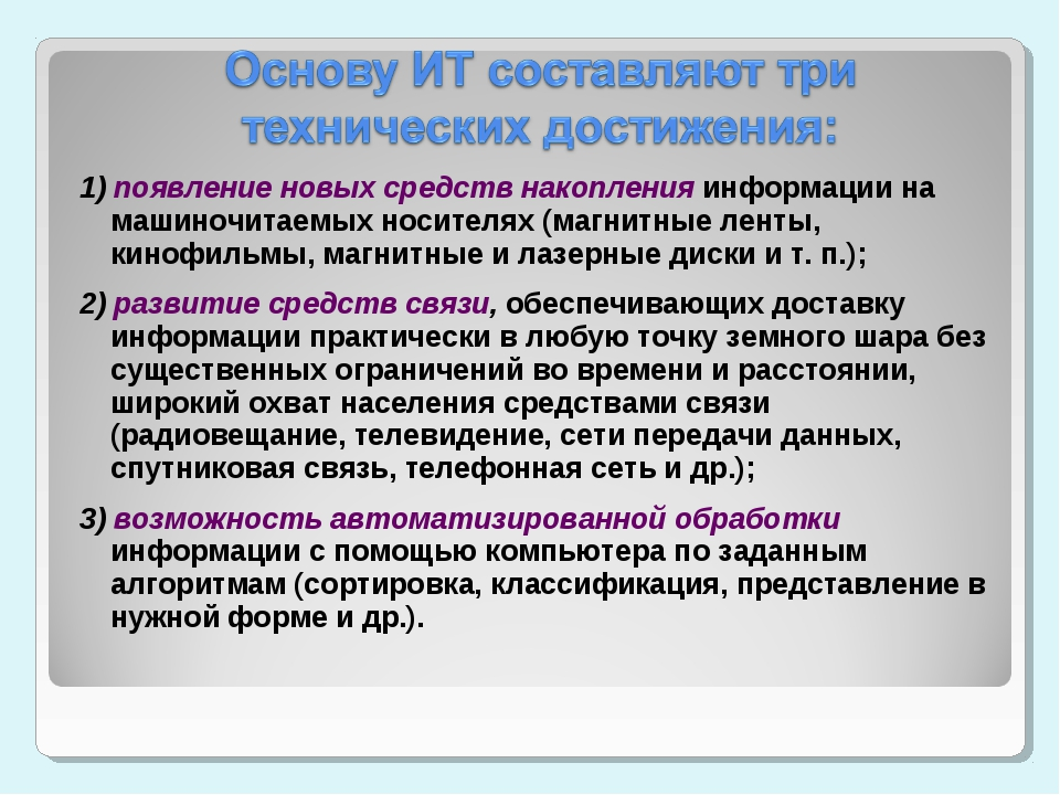 1) появление новых средств накопления информации на машиночитаемых носителях...