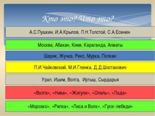 Кто это? Что это? А.С.Пушкин, И.А.Крылов, Л.Н.Толстой, С.А.Есенин Москва, Аб