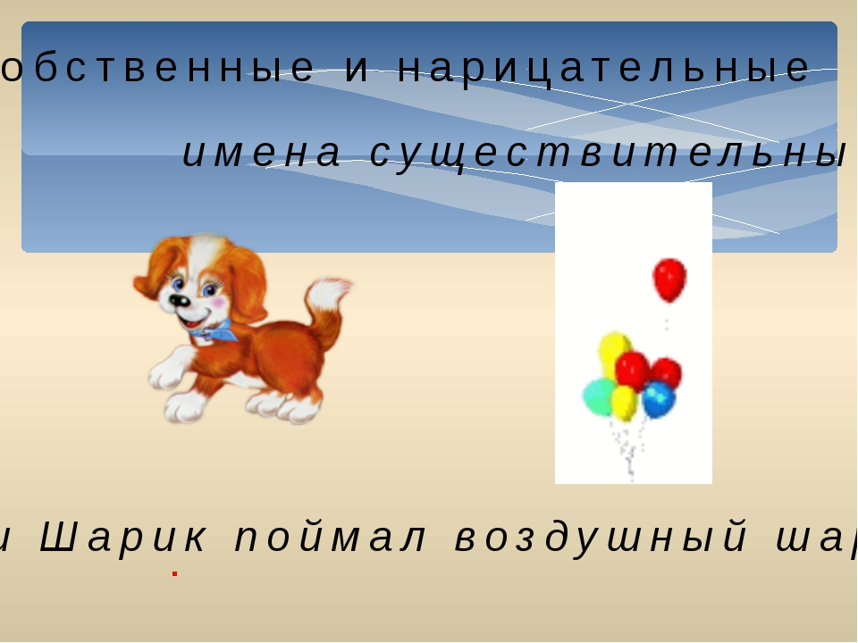 Наш Шарик поймал воздушный шарик. имена существительные Собственные и нарицат...