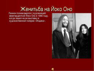 Женитьба на Йоко Оно Леннон познакомился с художницей-авангардисткой Йоко Оно