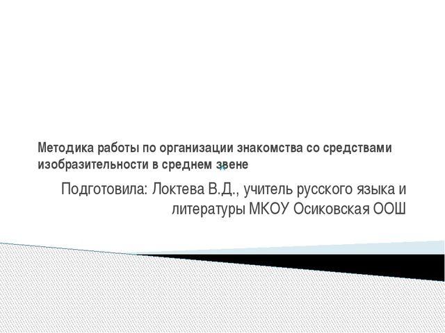 Методика работы по организации знакомства со средствами изобразительности в с...