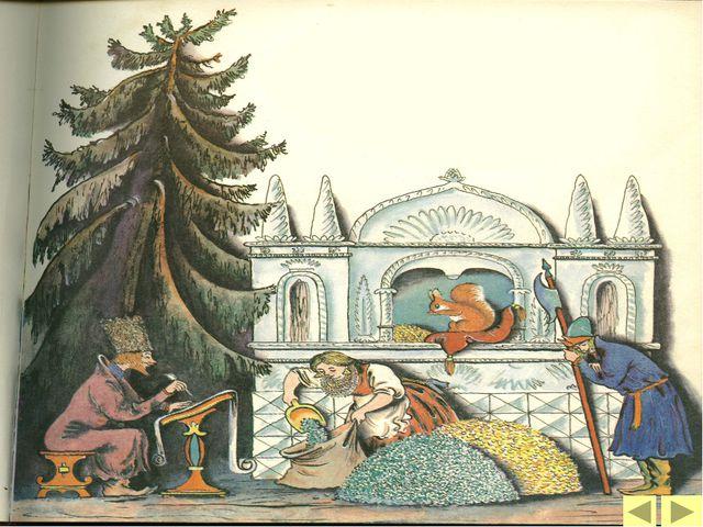 1.Царство царя Салтана. Вставить пропущенные эпитеты: Мимо острова Буяна В ца...