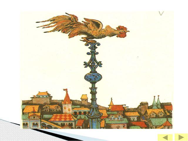 3.Тридевятое царство Дадона. Вставьте пропущенные эпитеты Посади ты эту птицу...