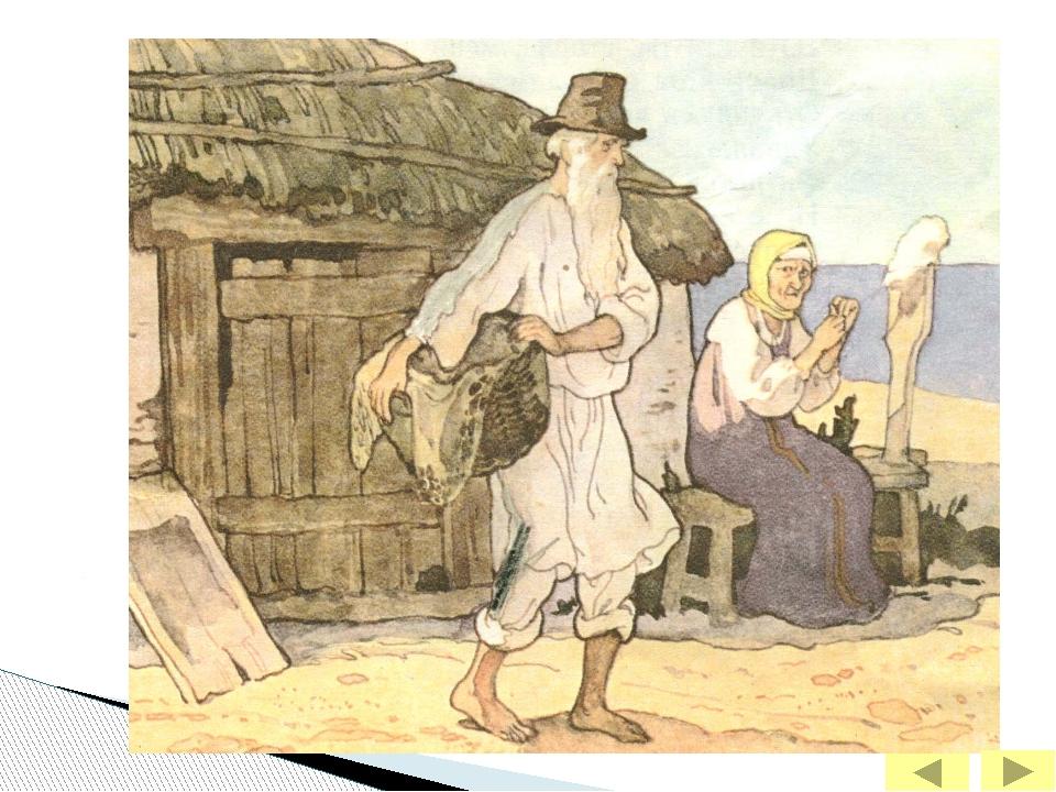 2. Деревня рыбацкая Вставьте пропущенные эпитеты. Жил старик со своею старухо...