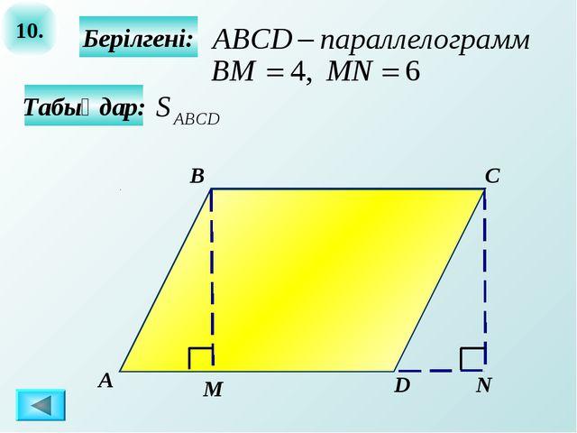 10. Берілгені: Табыңдар: А B C N М D