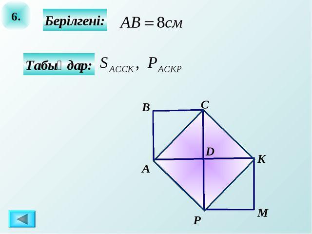 6. Берілгені: Табыңдар: А B C P D M K